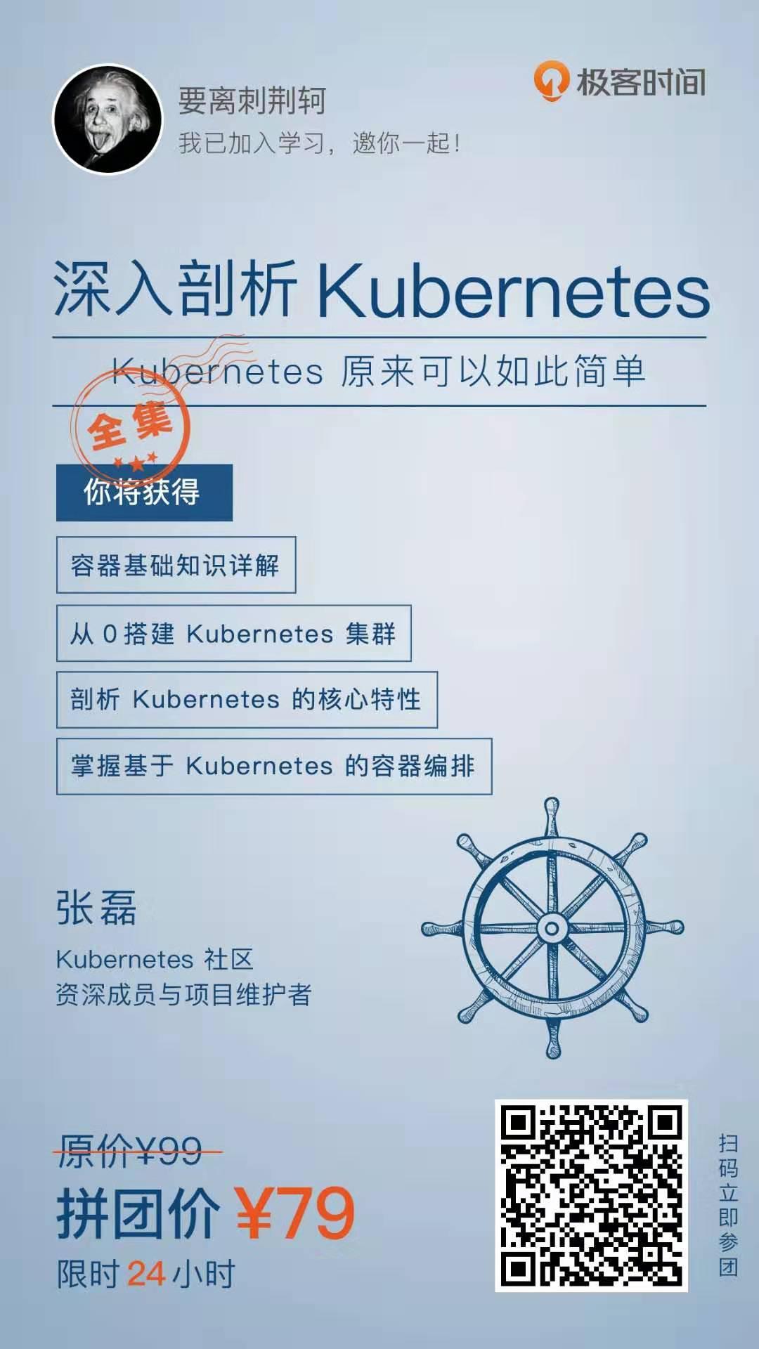极客时间-Kubernetes
